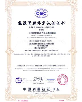ISO50001:2011-体系认证证书