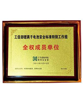 工信部锂离子电池安全标准特别工作组全权成员单位