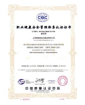 OHSAS18001:2007-体系认证证书